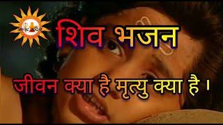 जीवन क्या है मृत्यु क्या है । Jeevan Kya Hai Mrityu Kya Hai