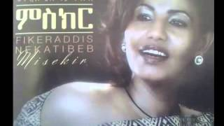Fikeraddis Nekatibeb ZOMA  ፍቅር አዲስ  ዞማ New Ethiopian music 2015