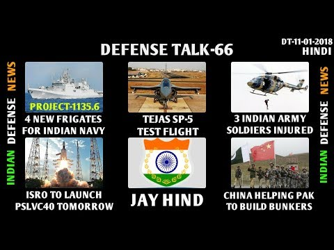 Indian Defence News,Defense Talk,4 new frigates,isro latest news,lca tejas latest news,Hindi