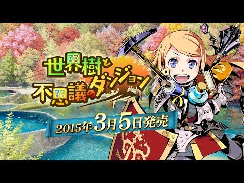 【3DS】『世界樹と不思議のダンジョン』PV第2弾が公開