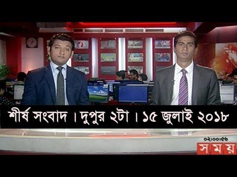 শীর্ষ সংবাদ | দুপুর ২টা | ১৫ জুলাই ২০১৮ | Somoy tv News Today | Latest Bangladesh News