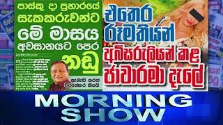 Siyatha Morning Show   21.07.2021