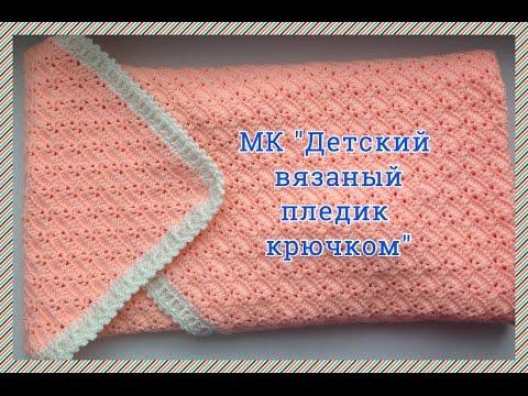 Мк вязание крючком пледа