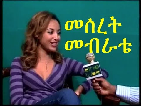 [Archive] Ethiopia: EthioTube Presents Ethiopian Movie Star Meseret Mebrate | January 2011