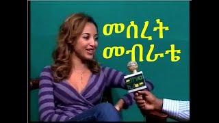 [Archive] Ethiopia: EthioTube Presents Ethiopian Movie Star Meseret Mebrate | January 2011