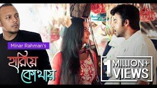 MINAR   HARIYE KOTHAY   OST 'Soulmate' Telefilm   Bangla New Song   2017