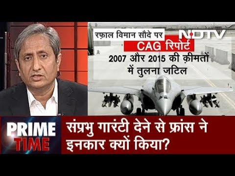 प्राइम टाइम इंट्रो: रफ़ाल विमान सौदे पर सीएजी की रिपोर्ट संसद में thumbnail