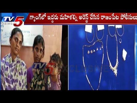 పార్ధీగ్యాంగ్ లో ఇద్దరు మహిళల అరెస్ట్ | Police Caught Parthi Gang In Kadapa District | TV5 News