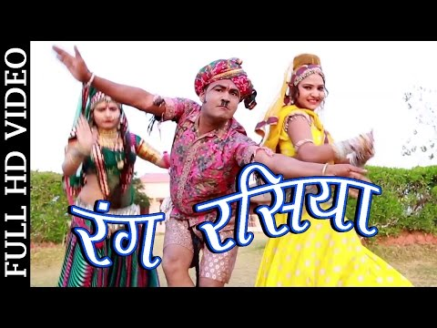 Rajasthani Fagun Song - Rang Rasiya | New Traditional Holi Song | Latest Marwadi Fagan Songs 2015 Hd video