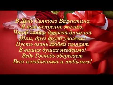 Поздравление святого валентина друзьям
