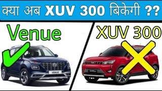 Hyundai Venue v/s Mahindra XUV 300🔥🔥बहोत हार्ड🔥