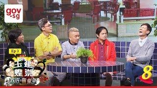 Yu Jian Huang Chong《玉建煌崇》Dialect Talkshow Episode 3 (Full)