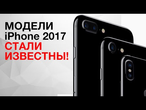 Стали известны модели iPhone 2017!