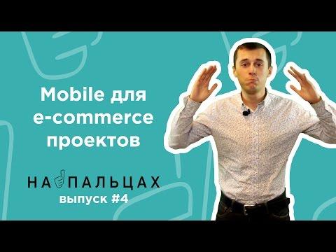 Mobile для ecommerce проектов — На Пальцах #4 (Netpeak)