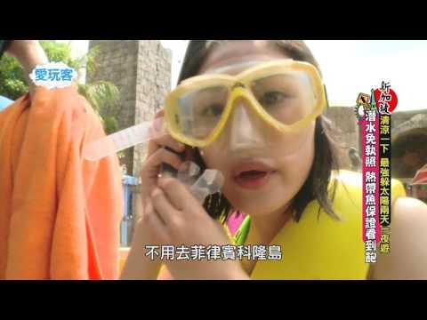 台綜-愛玩客-20160615 阿達、小蝦、詠存-【新加坡】夏天沁涼行程!磁浮式滑水道!與海豚共舞!海底景觀伴你入睡!