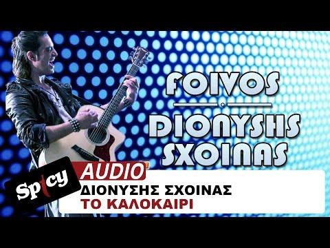 Διονύσης Σχοινάς - Το καλοκαίρι   Dionisis Sxoinas - To kalokairi - Official Audio Release