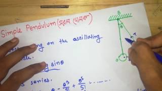 দোলনায় দুলুনি!!-সরল দোলক-Simple pendulam