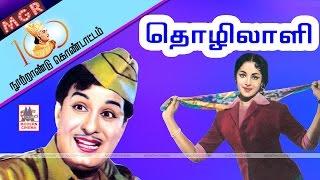 thozhilali full movie  MGR நூற்றாண்டு விழாவில் வெற்றி கண்ட தொழிலாளி