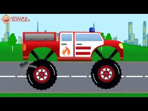 ПОЖАРНАЯ МАШИНА.  Развивающее видео Конструктор про Пожарный Монстр Трак