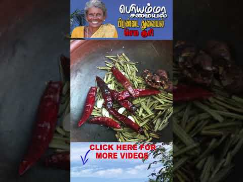 பிரண்டை துவையல் | Pirandai Thuvaiyal @Periya Amma Samayal #Shorts