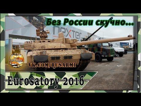 Европейская нетолерантность к России на выставке Евросатори 2016 (Eurosatory 2016)
