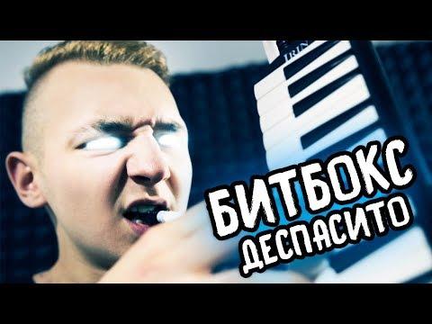КАВЕР ДЕСПАСИТО, ЭЛДЖЕЙ/ КАК ЗВУЧИТ БИТБОКС С МЕЛОДИКОЙ?!