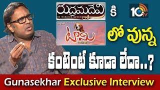 నా సినిమాని వెలేశారు..Director Gunasekhar Interview | Nandi Awards Controversy