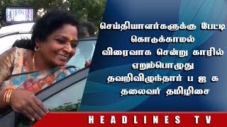 News Today Tamilnadu Live | Today News Tamil | Trending NEws tamilnadu