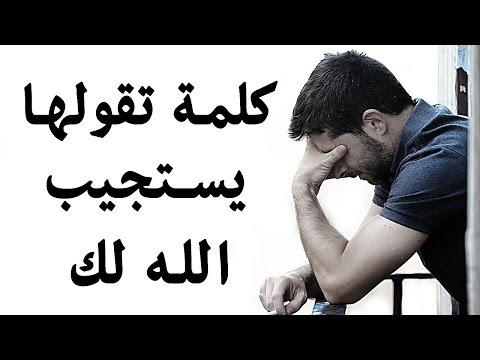 علاج الهم والحزن والغم: اليك كلمه يستجيب الله تعالي بها فيفرج همك و يزيل حزن قلبك