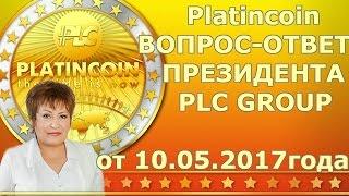 Platincoin. ВОПРОС-ОТВЕТ ПРЕЗИДЕНТА PLC GROUP ПЛАТИНКОИН от 10.05.2017года
