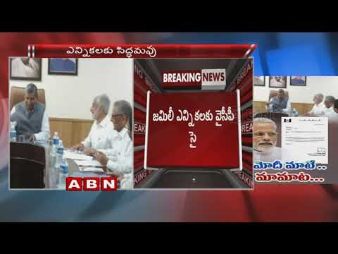 YCP Party Agree To Jamili Election | Mp Vijaya Sai Reddy, Umma Reddy Met Law Commission Chairman