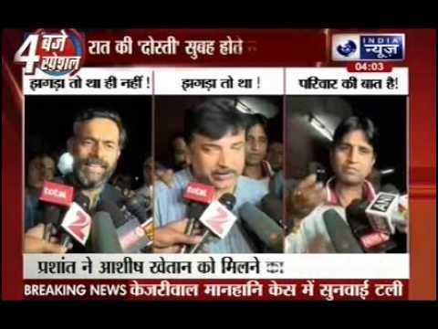 Arvind Kejriwal, Manish Sisodia meets Yogendra Yadav in Court