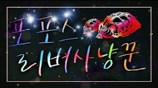 (실시간) 포포스의 메탈크래프트 (Metal Slug + StarCraft) :: 제 92회 (180814) 오후 9시30분 ~ 오전 4시20분