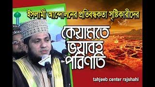 New Bangla Waz Maulana Monowar Hossain Momin ইসলামী আন্দোলনের প্রতিবন্ধকতা নিয়ে গুরুত্বপূর্ণ বক্তব্য