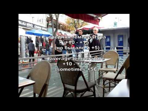 Погода в Стамбуле в НОЯБРЕ/ Istanbul's weather in NOVEMBER