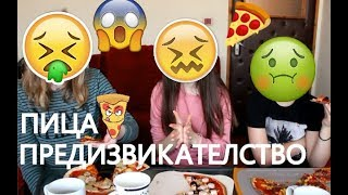 🍕Pizza challenge ft. Плами🤢