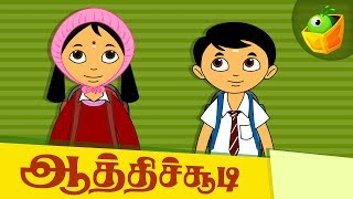 Ookamathu Kaivedel (ஊக்கமது கைவிடேல்)   ஆத்திச்சூடி கதைகள்   Tamil Stories for Kids