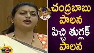 MLA Roja Satirical Punch On EX CM Chandrababu Naidu Govt Rule In AP AP Assembly Session 2019 Updates
