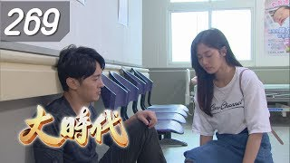 Great Times EP269 (Formosa TV Dramas)