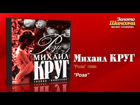 Михаил Круг - Роза (Audio)