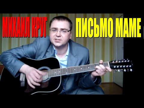 Михаил Круг - Письмо маме (Docentoff. Вариант исполнения песни Михаила Круга)