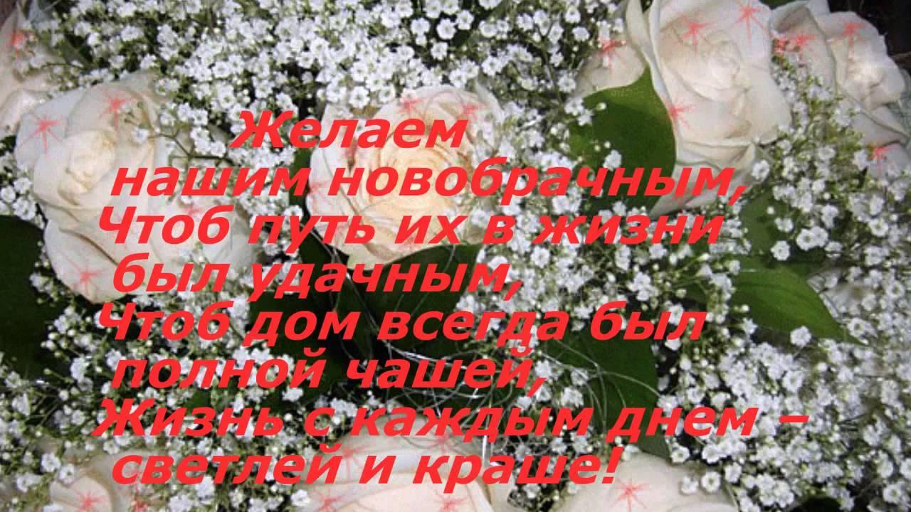 Поздравления с днем свадьбы для анны 91