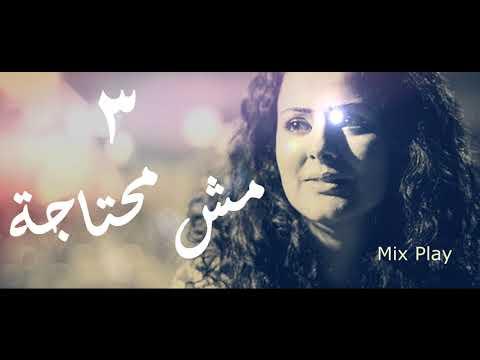 دينا الوديدي - مش محتاجة   Dina el Wedidi - Mesh Mehtaga 2018