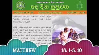 02 OCT 2014 - SINHALA - FEAST OF THE GUARDIAN ANGELS