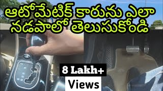 How to Drive automatic car తెలుగు లో | ఆటోమేటిక్ కారును ఎలా నడపాలో తెలుసుకోండి