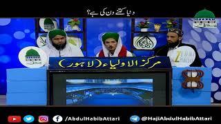 Dunya kitnay din ki hai (Short Clip) Haji Abdul Habib Attari