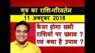 Rashifal ; Guru Ka Gochar, 11 October 2018...