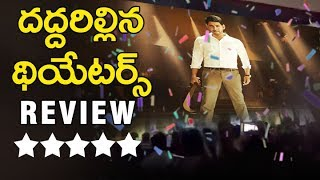 Bharat Ane Nenu Movie Genuine Review and Rating | Bharat Ane Nenu Public Talk