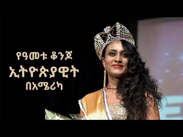 Most Beautiful Ethiopian Woman in America USA 2017