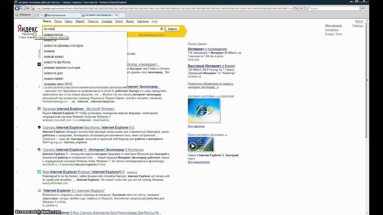 Сделайте Internet Explorer браузером по умолчанию - Справка 45